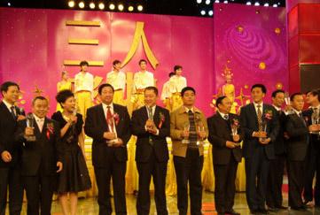 """2006年度""""三农人物""""颁奖晚会"""
