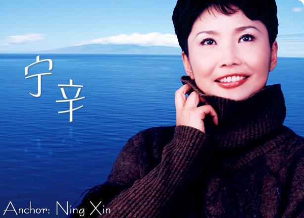 22:寧辛——中國第一位女性體育節目主持人圖片