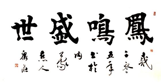 """庆""""国庆""""凤鸣盛世(转载) - 蓝天白云 - 蓝天白云的博客"""