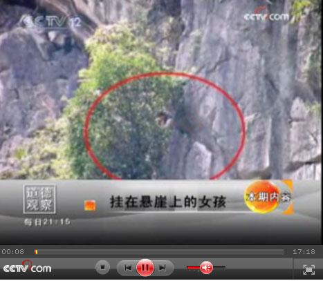 [道德观察]挂在悬崖上的女孩