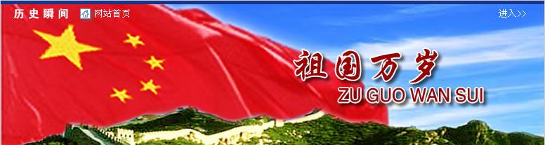 祖国万岁 ——庆祝中华人民共和国成立55周年 金秋十月,硕果累累.