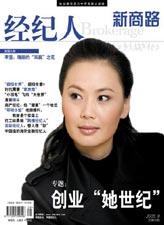 全彩印刷每月1日出版国际国内公开发行国内统一刊号:cn4444/c