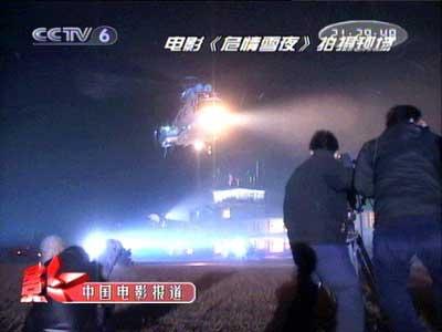 危情雪夜 拍摄现场 直升飞机 穿雪衣