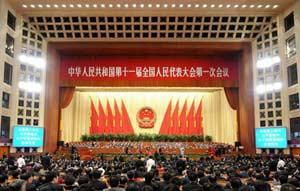 The sixth plenary meeting of the First Session of the 11th National People's Congress (NPC) is held at the Great Hall of the People in Beijing,  March 16, 2008. (Xinhua Photo)