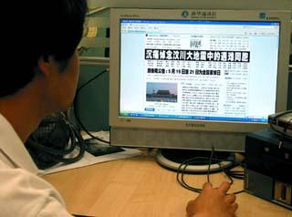 A citizen browses a website with a bold-face front page in Beijing, China, May 19, 2008.  (Xinhua Photo)