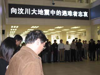 StaffersofXinhuaNewsAgencymournduringasilenttributeinBeijing,capitalofChina,May19,2008.MillionsofpeopleinChinaandoverseasobservedthreeminutessilenceat2:28p.m.MondaytomournthousandsofpeoplekilledinanearthquakewhichhitsouthwestChina'sSichuanprovinceaweekago.Acrossthecountry,airraidsirens,cars,trainsandshiphornswailedingriefasthepeoplefellsilent.(Xinhua/LuShumei)