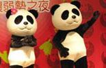 Mainland pandas make debut with Taiwan public