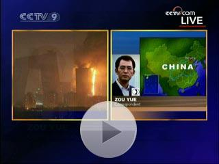CCTV correspondent, Zou Yue, reports from the scene of Beijing's CCTV hotel blaze.