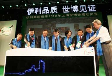 China'sYiliIndustrialGroupbecomesthesoleseniorsponsorfordairyproductsforExpo2010.