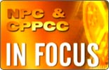 <br><br>NPC & CPPCC in Focus <br>from March 3rd---March 14th
