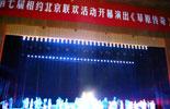 """Grasslands Legend"" opens 7th ""Meet in Beijing"" Art Festival"