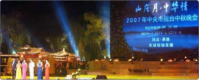 CCTV celebrates Moon Festival with gala