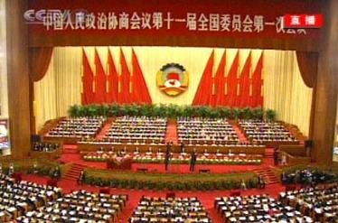 The opening session of the 11th National Committee of the CPPCC