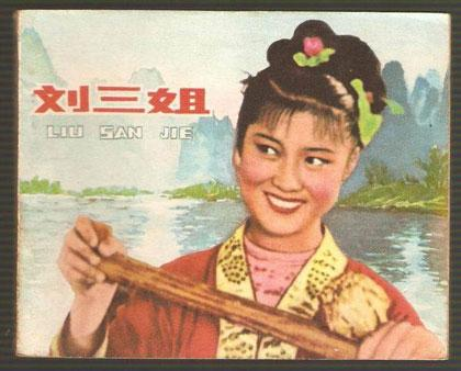 The ballad of Liu Sanjie (Third Sister in the Liu family) is a type of folk song prevalent in Guangxi Zhuang Autonomous Region.