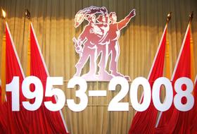 新影厂建厂55周年暨延安电影团成立70周年庆祝大会