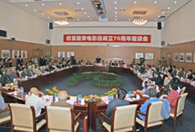 延安电影团成立70周年座谈会