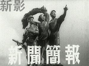 《中国50-70年代新闻纪录片集锦》