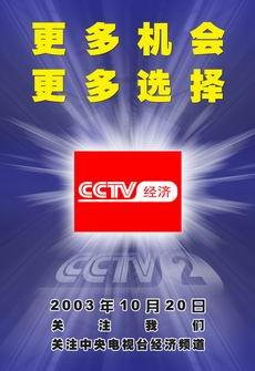 cctv证券资讯频道下载