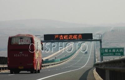 中国高速公路钱途无量 面临三方面的严峻挑战