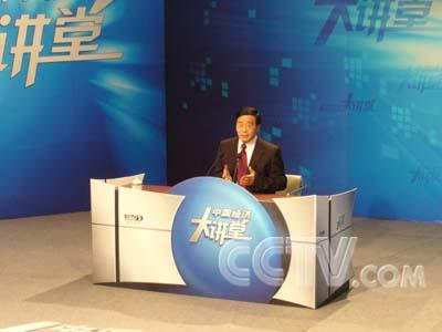 中国经济大讲堂_CCTV中国经济大讲堂