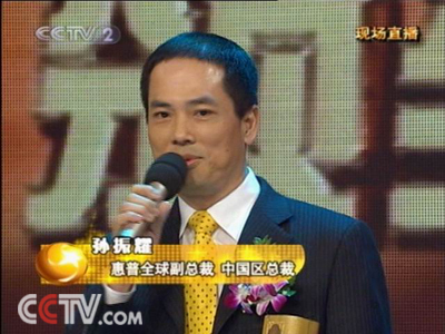 ...年度人物提名奖 惠普全球副总裁 中国区总裁孙振耀现场感言
