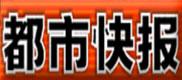 [都市快报]杭州西北700公里 一个村庄的留守娃娃调查