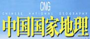 [中国国家地理]景观大道:再给中国创造一个象征