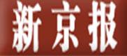 [新京报]一个都不能少