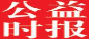 [公益时报]陕西华阴政府截留国家救灾款调查:5906万变50万