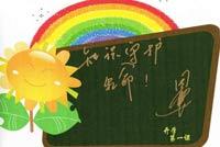 田震签名祝福