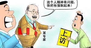 """孙东东该怎么对老上访""""负责任""""?"""