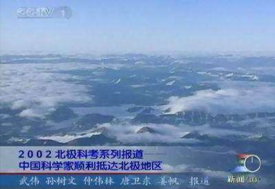 科考系列报道 中国科学家顺利抵达北极 -国家地理