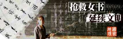 湖南江永女书双文字戳及介绍 - 闽湘邮阁 - 陈年杰集邮收藏馆