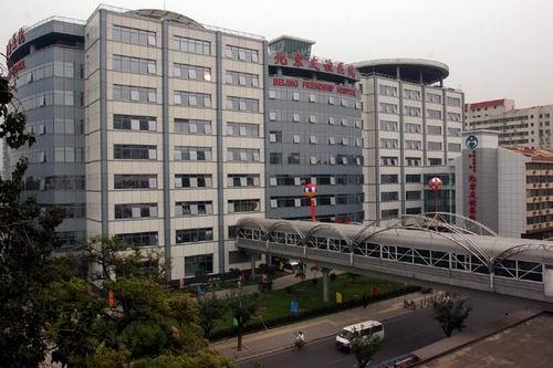 新建北京友谊医院新门急诊综合大楼外景