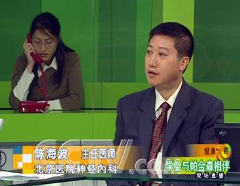 陈海波教授,北京医院神经内科主任