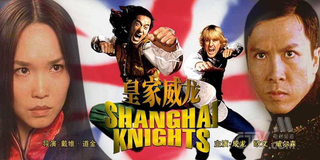 【動作】皇家威龍線上完整看 Shanghai Knights