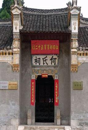 2005年,何家冲纳入全国12个重点红色旅游区大别山鄂豫皖红色旅游区中