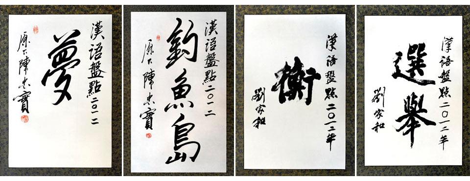 汉语盘点2012年度国际词、国际字、国内词、国内字解读