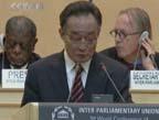 Wu Bangguo sur les objectifs de développement pour le millénaire