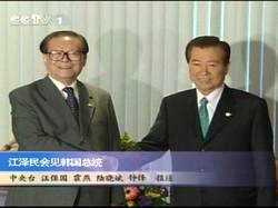 中国国家主席江泽民会见韩国总统金大中