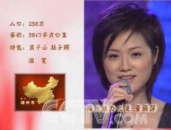 央视董丽萍结婚了吗