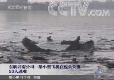 新闻频道 中国新闻 > 正文  一架小型飞机在包头失事 53人遇难(图)