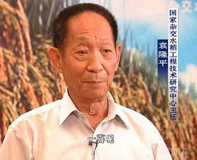 袁隆平 图片