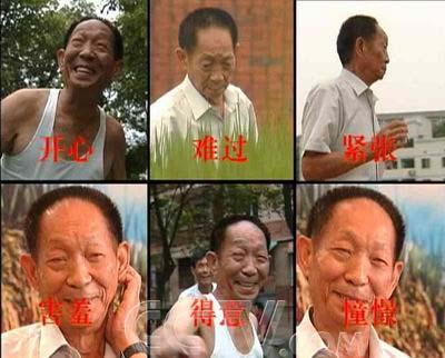 袁隆平的多种表情图片