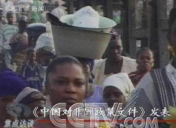 博士夫妇怼郭德纲:[焦点访谈]《中国对非洲政策文件》发表