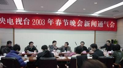 2003春节联欢晚会新闻通气会