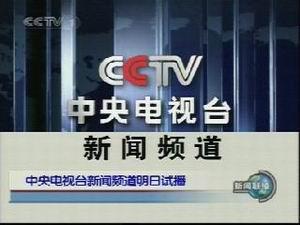 央视新闻频道5 1试播 四大类全天候名栏汇聚 -新闻频道