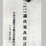 中国共产党第四次代表大会