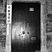 共青团在上海的旧址