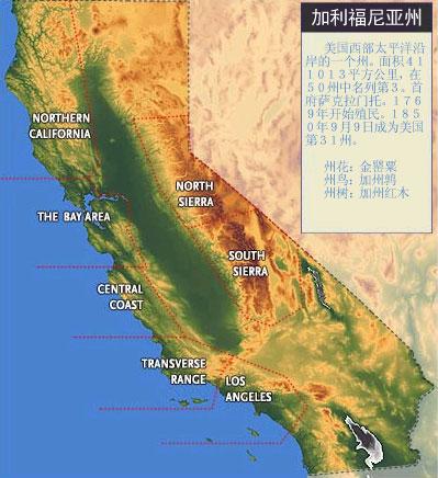 国际资料:美国加利福尼亚州简介图片